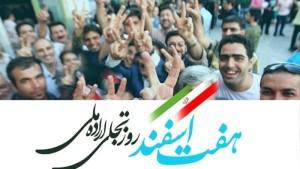 iran sec